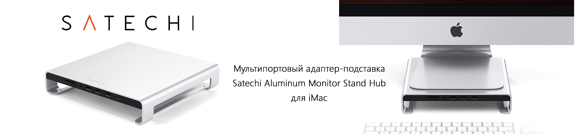 Satechi Aluminum Monitor Stand Hub Silver for iMac s v2