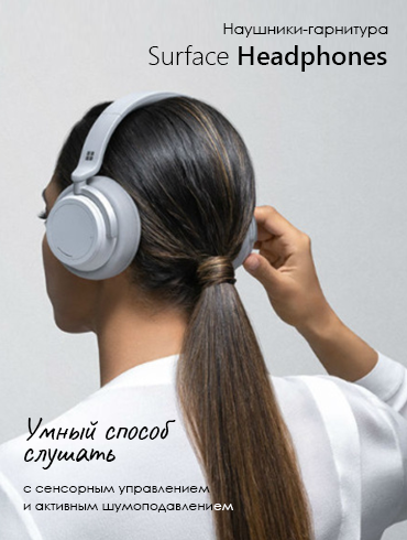 banner-SurfaceHeadphones