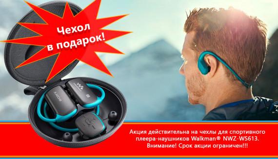 Чехол к спортивным наушникам Walkman - в подарок!